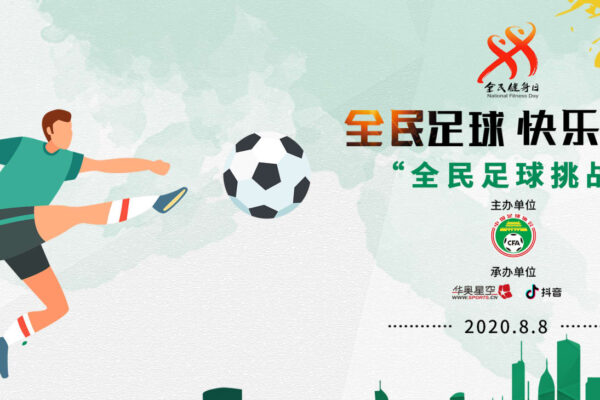 The Chinese Football Association has created an online initiative to increase the public's enthusiasm for soccer during the COVID-19 pandemic.
